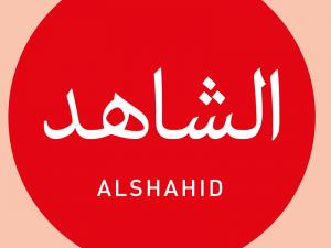Alshahid
